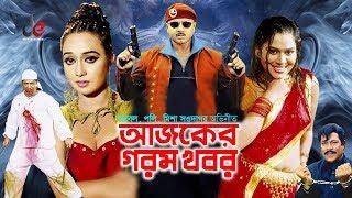 Ajker Gorom Khobor | Bangla Full Movie | Rubel, Poly, Shahin Alam, Misha Sawdagor | Full HD
