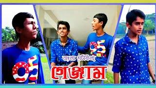 গেঞ্জাম | Ganjam | বাংলা শর্টফিল্ম | Bangla Shortfilm | HT Ruman | Full HD |