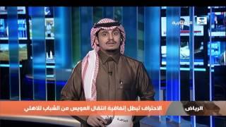 أخبار الرياضة - الاحتراف تبطل إتفاقية انتقال العويس من الشباب للاهلي