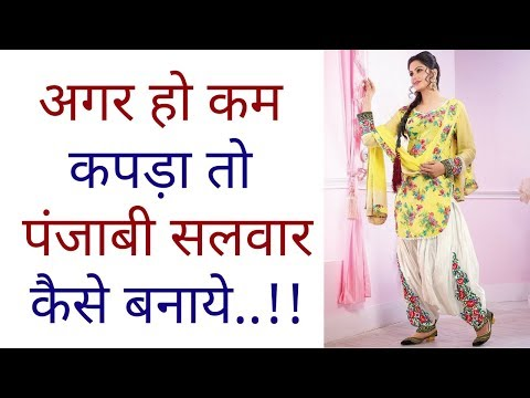 Xxx Mp4 अगर हो कम कपड़ा तो पंजाबी सलवार कैसे बनाये Full Punjabi Salwar Cutting Easy Method In Hindi 3gp Sex