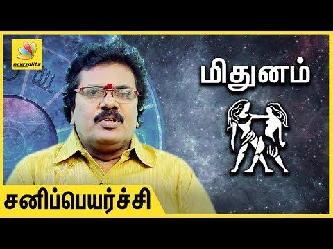 Xxx Mp4 Mithuna Rasi Sani Peyarchi Palangal 2017 Tamil Predictions Abirami Sekar 3gp Sex
