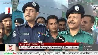 SATV News Today September 16, 2018   Bangla News Today   SATV Live News