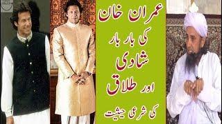 Mufti Tariq Masood | IMRAN KHAN ki shadi aur talaq par aitrazat ky jawab | Imran Khan third marriage