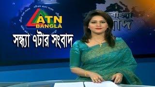 এটিএন বাংলা সন্ধ্যার সংবাদ । ATN BANGLA News at 7pm | 02.10.2018
