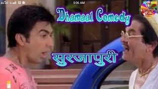 Dhamaal Surjapuri Comedy Surjapuri funny Pk2 surjapuri Chup chup ke surjapuri Surjapuri fun