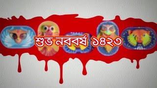 Asian Paints Pohela Boishakh 1423