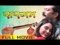 "New Nepali Movie - ""SARGAM "" Full Movie    Sanchita Luitel    Latest Nepali Movie 2017"