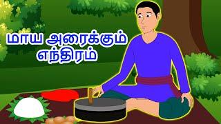 மாய அரைக்கும் எந்திரம் - Tamil Story For Children | Story In Tamil | Kids Story In Tamil