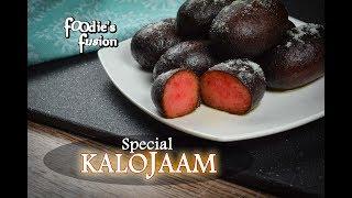 ঝটপট কালোজাম মিষ্টি রেসিপি (গুড়া দুধের তৈরি) | Kalojam Recipe | Milk Powder Kalo Jaam Misti Bengali