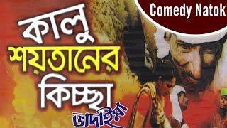 Vadaima - Kalu Shoytaner Kissa   New Bangla Comedy 2017   Original Video   Music Heaven