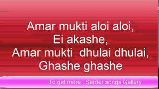 Rabindra song--Amar mukti aloi aloi ei akashe......