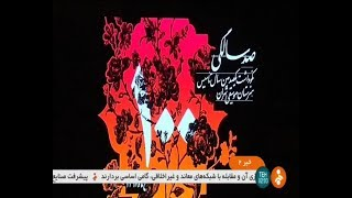 Iran 100 years anniversary of Tehran Conservatory of Music جشن صدسالگي هنرستان موسيقي تهران ايران