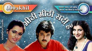 Meethi Meethi Saradi Hai (pyar kiya hai pyar karenge)