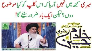 Ek Heart Touching Bayan Must Watch │Allama Khadim Hussain Rizvi