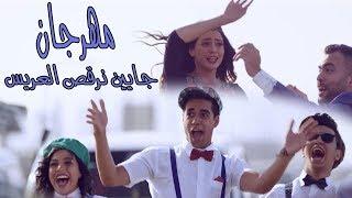 مهرجان جايين نرقص العريس | فرح زكي ونورهان | نهاية مسلسل عوالم خفية | غناء زيزو