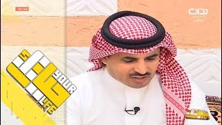 #حياتك22 | الله يديم أفراحكم يا أهل الكويت ـ فواز الهفتاء