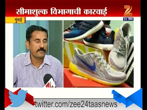 Mumbai | Custom Department Seized Imported Watch And Shoes