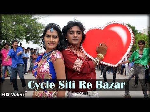 Cycle Sity Re Bazar | Thakor Ni Lohi Bhini Chundadi Film - Superhit Gujarati Song