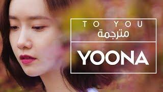 Yoona (SNSD) - To You Arabic Sub - مترجمة