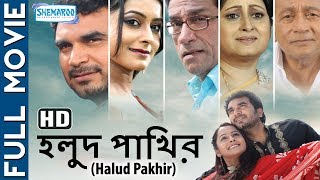 Halud Pakhir (HD) - Superhit Bengali Movie | Dibyendu | Rimjhim - Sabyasachi Chakroborty | Bangla