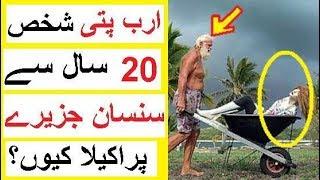 20 Saal se Sunsan Jazeeray pr Akela Rehnay Wala Admi