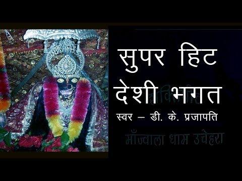 Xxx Mp4 SUPER HIT DESI BHAGAT Dileep Prajapati 3gp Sex
