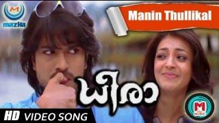 Manin Thullikal Full Video song    dheera Movie    Ram Charan, Kajal Agarwal