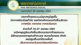 อุตุฯเตือนไทยตอนบนยังร้อนต่อเนื่อง 24-27 เม.ย.นี้ เตรียมรับมือพายุฤดูร้อน