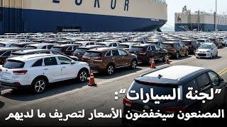 """""""لجنة السيارات"""": انخفاض استيراد السيارات بنسبة 43% والمصنعون سيخفضون الأسعار لتصريف ما لديهم"""