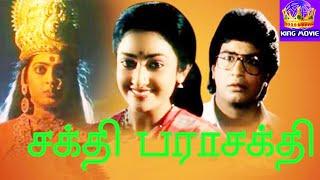 சக்தி பராசக்தி - Sakthi Parasakthi-mega Hit Tamil Devotional Amman Full H D Movie