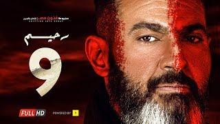 مسلسل رحيم الحلقة 9 التاسعة  - بطولة ياسر جلال ونور | Rahim series - Episode 09