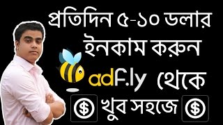 How to Make 5$ - 10$ Per Day With Adfly  2017  [Bangla Tutorial]