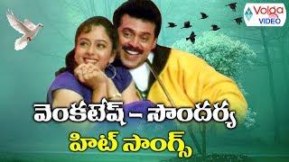 Venkatesh Soundarya Hit Songs | Telugu Melody Songs | Volga Videos