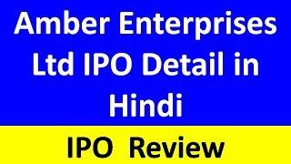 Amber Enterprises India Ltd IPO Detail in Hindi !! Amber Enterprises India Ltd IPO Review !! आईपीओ