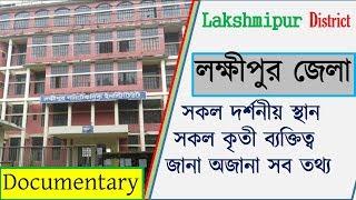 লক্ষীপুর জেলার দর্শনীয় স্থান Lakshmipur district documentary ! City news, dalal bazar ! Bangla pedia