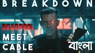 Deadpool Meet Cable - Breakdown in BANGLA