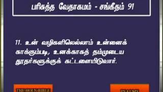 Psalms 91 Tamil Video Bible