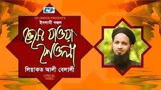 Veshe jawa Sheola   Liakot Ali Belali   Islamic Song 2017   Full HD