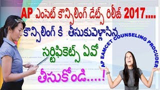 AP EAMCET Counselling 2017 Dates,Schedule Rank Wise,Certificate Verification |FULL DETAILS|TELUGU |