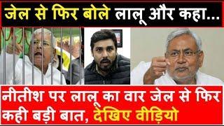 Lalu Prasad Yadav ने जेल से दिया बड़ा बयान देखिए   Headlines India