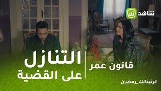 قانون عمر | أرملة شهاب بتساوم عمر عشان يتنازل على القضية.. تفتكروا عرضت عليه إيه؟