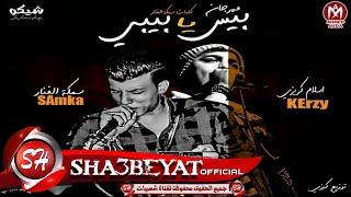 مهرجان بيس يا بيبى غناء اسلام كريزى و سمكه الفنار توزيع كريزى 2017 حصريا على شعبيات