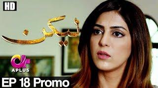 Lakin - Episode 18 Promo   A Plus ᴴᴰ Drama   Sara Khan, Ali Abbas, Farhan Malhi