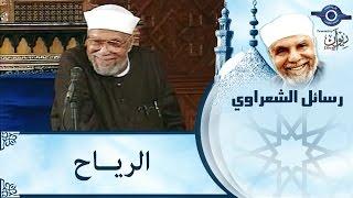 الشيخ الشعراوي | الرياح