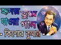 Kishore Kumar Heart Touching Bengali Songs..(কিশোর কুমার হৃদয়ে ছুয়ে যাওয়া বাংলা গান)  