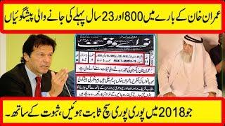Prediction about Imran Khan of Naimatullah Shah Wali And Peer Pinjar Sarkar In urdu