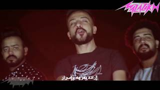 ElMerarzeya - Lazem Asbetlohm (Official Music Video) | المرازية - لازم اثبتلهم - كليب [ 2019]