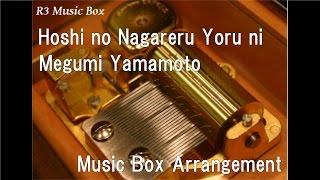 Hoshi no Nagareru Yoru ni/Megumi Yamamoto [Music Box] (Anime