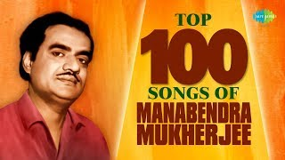 Top 100 Songs of Manabendra Mukherjee  | One Stop Jukebox