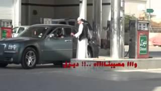 مقلب سعودي